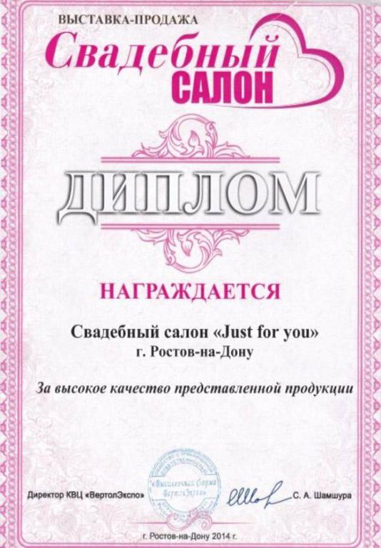 666007006ea свадебный салон Just for You - купить свадебные и вечерние платья в ...