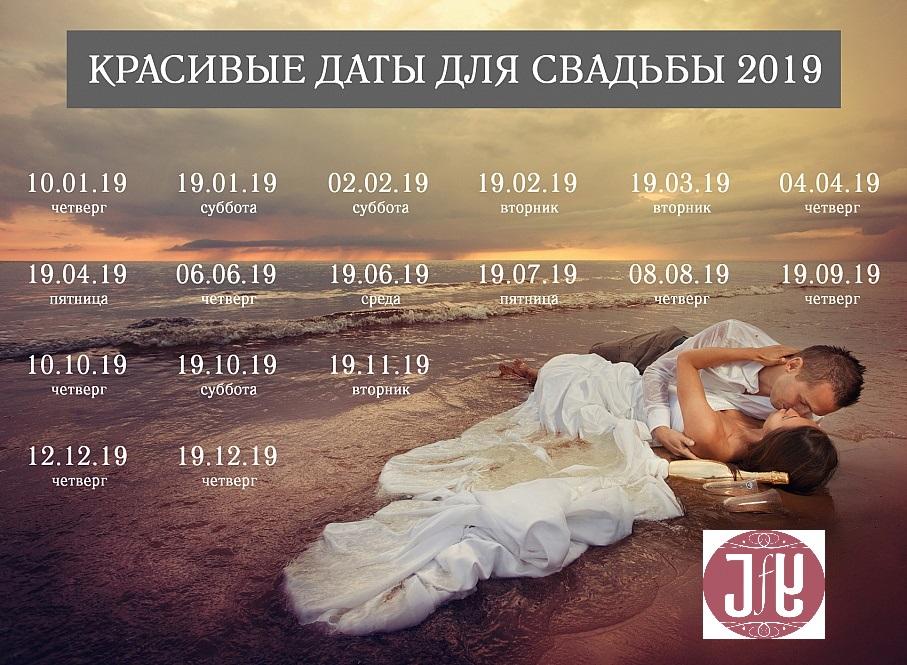 Красивые даты для свадьбы в 2019 году рекомендации